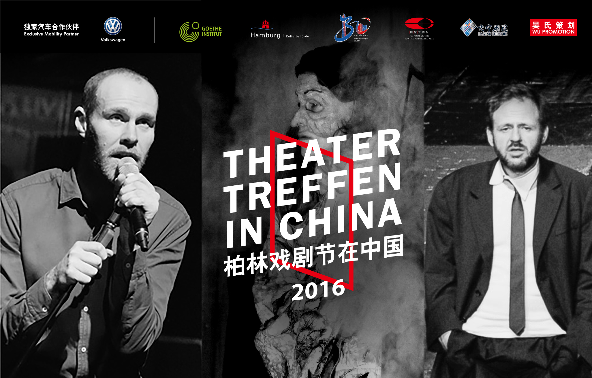 theatertreffen in china 2016